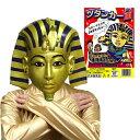エジプトハット [ツタンカーメン マスク] ツタンカー面 【ツタンカーメン コスプレ お面 マスク エジプト ファラオ】【C-0342_054598(052853)】
