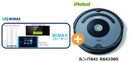 ルンバ UQ WiMAX 正規代理店 3年契約UQ Flat ツープラスiRobot ルンバ641 R641060 + WIMAX2+ (WX04,W05,HOME L01s)選択 アイロボット 家電 掃除機 セット 新品【回線セット販売】B