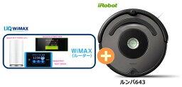 ルンバ UQ WiMAX 正規代理店 3年契約UQ Flat ツープラスiRobot ルンバ643 + WIMAX2+ (WX04,W05,HOME L01s)選択 アイロボット 家電 掃除機 セット 新品【回線セット販売】B