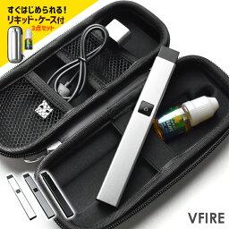 電子タバコ 3ヶ月保証 禁煙中の方を応援 スーパーSALE限定3点セット 電子タバコ 本体 リキッド ケース付き VAPE スターターキット 電子たばこ 電子煙草 ベープ ベイプ ALD AMAZE 純正 正規品 VFIRE ブイファイア