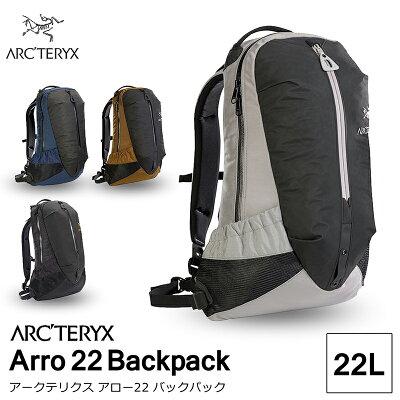 Arc'teryx アークテリクス リュック Arro 22 バックパック アロー 22 Backpack 通勤 通学 メンズ レディース 鞄 バッグ リュックサック アウトドア キャンプ用品