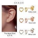 ハートピアス SHASHI Tiny Heart Stud ピアス ゴールド ローズゴールド シルバー 3色 18K スモールハートピアス レディース アクセサリー イヤリング ジュエリー プレゼント