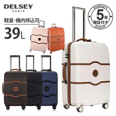 8e66ee0e15 DELSEY デルセー スーツケース 機内持ち込み 小型 Sサイズ ハードキャリーケース キャリーバッグ マット加工
