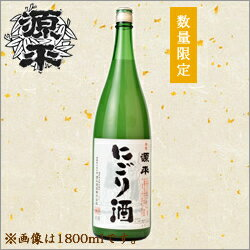 にごり酒 源平 にごり酒 ( 数量限定 ) 1800ml 一升瓶 [ 日本酒 お酒 福井 源平酒造 ]