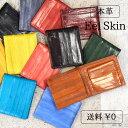 二つ折り財布 本革 メンズ レディース 薄マチ スーツ カラー ハレルヤ