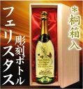 シャンパンのギフト 【記念ボトル】彫刻ボトルスワロフスキー100個「幸福」フェリスタス・プレミアムスパークリングワイン(木箱付・750ml)(代引き不可)【クーポン付】
