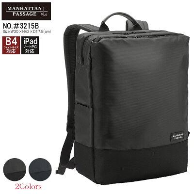 マンハッタンパッセージ MANHATTAN PASSAGE ビジネスリュック ビジネスバッグ メンズ リュックサック B4サイズ対応 #3215B 男性 彼氏 プレゼント ギフトラッピング無料 楽天 通販 正規品