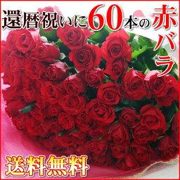 還暦 【送料無料】長寿のお祝い・還暦祝いに赤いバラ! 赤バラ 60本の花束(等級S/M/L)