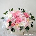 プリザーブドフラワー(陶器) 【ロマンス】 プリザーブドフラワー お祝い 結婚祝い 退職祝い 結婚記念日 開業祝い 法人 ピンク 誕生日祝い ギフト 送料無料 プレゼント 花 贈り物 ブリザードフラワ− お花 プリザ