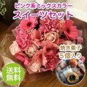 スイーツ付フラワー 花 スイーツセット 花束 ピンク系 焼き菓子5個 送料無料 ギフト ありがとう 誕生日 フラワー プチギフト 花キューピット加盟店