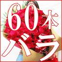 60本の赤いバラ 還暦祝い/バラ/60本/花束/女性/母/プレゼント/還暦/バラの花束/送料無料