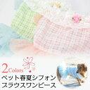ワンピース ペット服 春夏 シフォン ブラウス ワンピース 【送料無料】