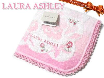*[50];ローラアシュレイ タオルハンカチ ミニタオル 花模様 縁レース 明ピンク地 綿100% 26cm レディス ∴■▲
