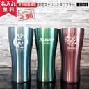 名入れタンブラー 【あす楽】【名入れ無料】真空ステンレスタンブラー420ml(3C)(保冷保温・魔法瓶構造・二重構造・名入れタンブラー・名入れグラス・名入れカップ・オリジナル)