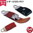 名入れUSBメモリー 【名入れ対応】【メール便OK】レザーUSBフラッシュメモリ-64GB(鍵・名入れUSBプレゼント)