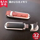 名入れUSBメモリー 【名入れ対応】【メール便OK】革のUSBフラッシュメモリ-32GB(鍵・名入れUSBプレゼント)