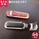 名入れUSBメモリー 【名入れ対応】【メール便OK】革のUSBフラッシュメモリ-64GB(鍵 名入れUSBプレゼント)