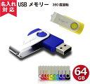名入れUSBメモリー 【名入れ無料】【メール便OK】回転USBメモリ64GB(名入れUSBプレゼント)