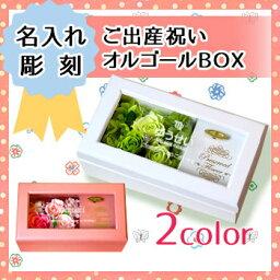 メッセージ 彫刻 オルゴール 【名入れ彫刻】オルゴールBOX シャンドランジュ 世界に一つだけの花/星に願いを/特別な人へのプレゼント♪