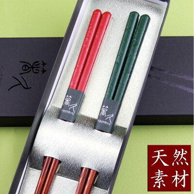 【送料無料】木曽桧 華 夫婦 紙箱セット(2膳)