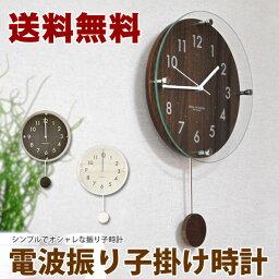 振り子時計 【送料無料】電波掛け時計 振り子 WP99855 壁掛け 電波時計 壁掛け時計│掛け時計