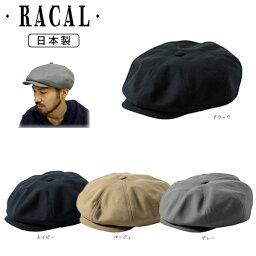 キャスケット ≪SALE≫送料無料 RACAL 8パネルCAS Lサイズ 日本製 キャスケット 8枚はぎ 8ピース 八方 定番 ウール クラシック レトロ ハンチング ハンキャス メンズ 男性 紳士 オールシーズン 春夏秋 ラカル RL-15-757 帽子