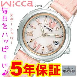 シチズン ウィッカ 腕時計(レディース) シチズン ウィッカ 送料無料 KL0-014-90 CITIZEN WICCA ソーラー 電波