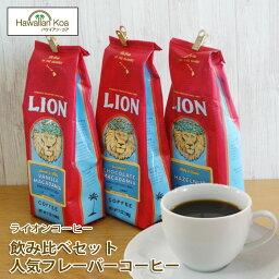 ライオンコーヒー ライオンコーヒー人気フレーバーコーヒー 7oz(198g) 3袋セット LION COFFEE フレーバーコーヒー コナコーヒー ハワイ ウクレレ