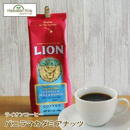 ライオンコーヒー ライオンコーヒー バニラマカダミア 7oz(198g) LION COFFEE フレーバーコーヒー コナコーヒー ハワイ ウクレレ
