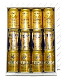 輸入ビールギフトセット 【送料無料】プレミアムビール3種12本 ギフトセット【smtb-td】【楽ギフ_包装】
