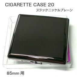 メタル シガレットケース 20本 タバコケース ブラックニッケルプレーン 85mm 鏡面 黒 シンプル 頑丈 たばこケース メンズ