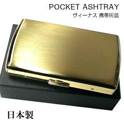ヴィーナス 携帯灰皿 おしゃれ ヴィーナス 真鍮製 ゴールドサテン 日本製 ブランド 坪田パール PEARL アイコス IQOS 吸い殻入れ かっこいい プレゼント ギフト