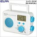 バスラジオのギフト 【最大500円クーポン】ELPA シャワーラジオ ER-W30F(BL)