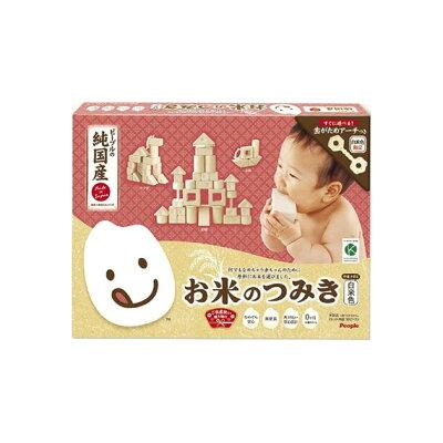 【あす楽対応】知育玩具 people(ピープル) お米のつみき 白米色