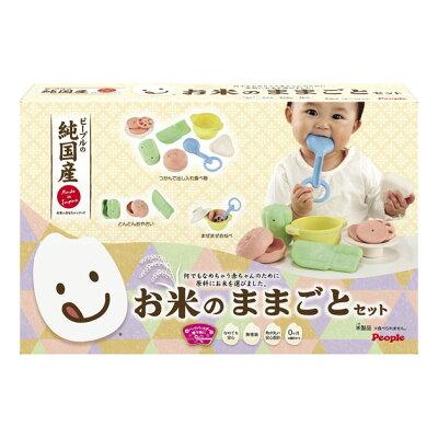 知育玩具 people(ピープル) お米のシリーズ お米のままごとセット【コンビニ受取対応商品】