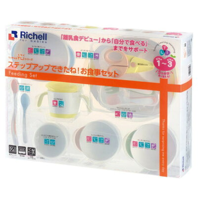 【あす楽対応】ベビー食器 リッチェル(Richell) TLI(トライシリーズ) ステップアップできたね! お食事セット【コンビニ受取対応商品】