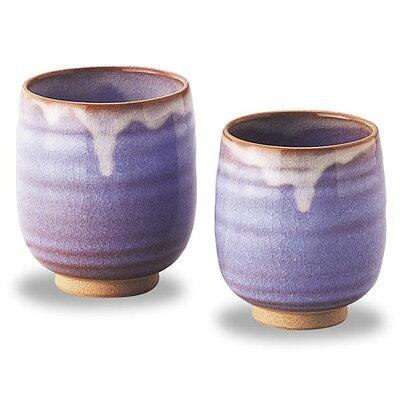 萩焼(はぎやき) 萩むらさき 組 湯呑【湯呑み ゆのみ ユノミ 湯飲み 湯飲