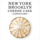 クリームチーズケーキ NY/ブルックリンチーズケーキ カプチーノ【約910g】※14ピース カット済み【冷凍のみ】【ハロウィン パーティ】
