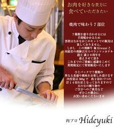 飛騨牛 ◆贅沢◆◆飛騨牛7部位食べづくし◆豪華焼肉アソートセット【稀少部位入】【あす楽】
