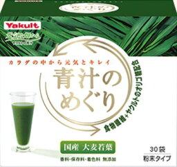 青汁 めぐり 青汁のめぐり(30袋5箱セット)【RCP】