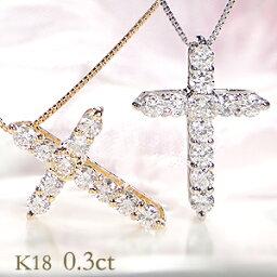 クロス 【送料無料】K18WG/YG/PG【0.3ct】ダイヤモンド クロス ネックレス 18金 0.30 ジュエリー ダイヤ ダイヤモンドネックレス ダイヤペンダント 18k クロスペンダント 人気 可愛い 十字架 ギフト プレゼント 誕生日 母の日 クロスダイア