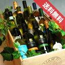 ワイン飲み比べセット ■送料無料■(普通便のみの対応です)<ワイン木箱入り>赤ワインばっかり12本セット ギフトセット・贈り物にも、デイリーにも!  【飲み比べS】【ワイン木箱】【赤ワインセット】【楽天 通販 販売】