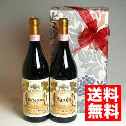 カード付きワイン ■送料無料■最高級イタリアワインセット バローロ & バルバレスコ 赤ワイン2本組ギフトセット [ラッピング のし メッセージカード OK!]【2本セット】【バローロ】【イタリアワイン】お祝い/結婚祝い/誕生祝い/結婚記念日/贈り物/誕生日プレゼント