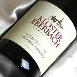 格付けドイツワイン(Qmp) ラインガウ 州営醸造所 シュタインベルガー・リースリング シュペートレーゼ [2017] Steinberger Riesling Spatlese [2017年] ドイツワイン/白ワイン/やや甘口/750ml 【デザートワイン】【ドイツワイン】