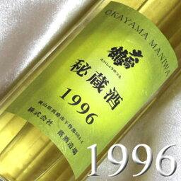 古酒 [日本酒・1996年産・20年物] 大正の鶴 秘蔵酒 1996年Sake Taisyo-no-Turu 1996岡山県/真庭市/清酒・古酒/本醸造/500ml20歳・お誕生日・結婚式・結婚記念日のプレゼントに誕生年・生まれ年のヴィンテージ日本酒!