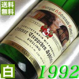 格付けドイツワイン(Qmp) 【送料無料】 1992年 白ワイン エルデナー リースリング シュペートレーゼ [1992] 750ml ドイツ ワイン /モーゼル/やや甘口/キーベル [1992] 平成4年 お誕生日・結婚式・結婚記念日の プレゼント に誕生年・生まれ年のワイン!