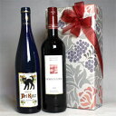ギフトラッピング どなたにでも愛される  優しい甘さのドイツ赤白2本組ギフトセット 贈り物にも!【ドイツワイン 赤 白 甘口】【ワイン プレゼント ギフト お酒】【誕生日プレゼント】 [ギフト・ラッピング・のし・メッセージカード OK!]
