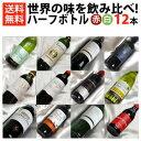ワイン飲み比べセット ■□送料無料■□ ハーフボトル赤白ワイン12本飲み比べセット 世界の味が入って送料込み【375ml×12】【ハーフワインセット】【ミックスセット】【テイスティング】【ハーフサイズ】