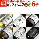 ワイン飲み比べセット ■送料無料■アメリカ カリフォルニアワイン 6本セットVer.3 赤ワイン4種と白ワイン2種の品種別6種飲み比べセット 【アメリカワイン】【カリフォルニアワイン】【送料込み・送料無料】【楽天 通販 販売】