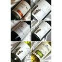 ワイン飲み比べセット ■送料無料■チリ産の赤・白ワイン、品種の個性が楽しめるバラエティ飲み比べ6本セット 【チリワインセット】【チリ産ワインセット】【ミックスセット】【楽天 通販 販売】